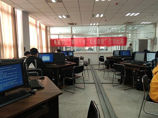 计算机协会13届电脑节之打字比赛