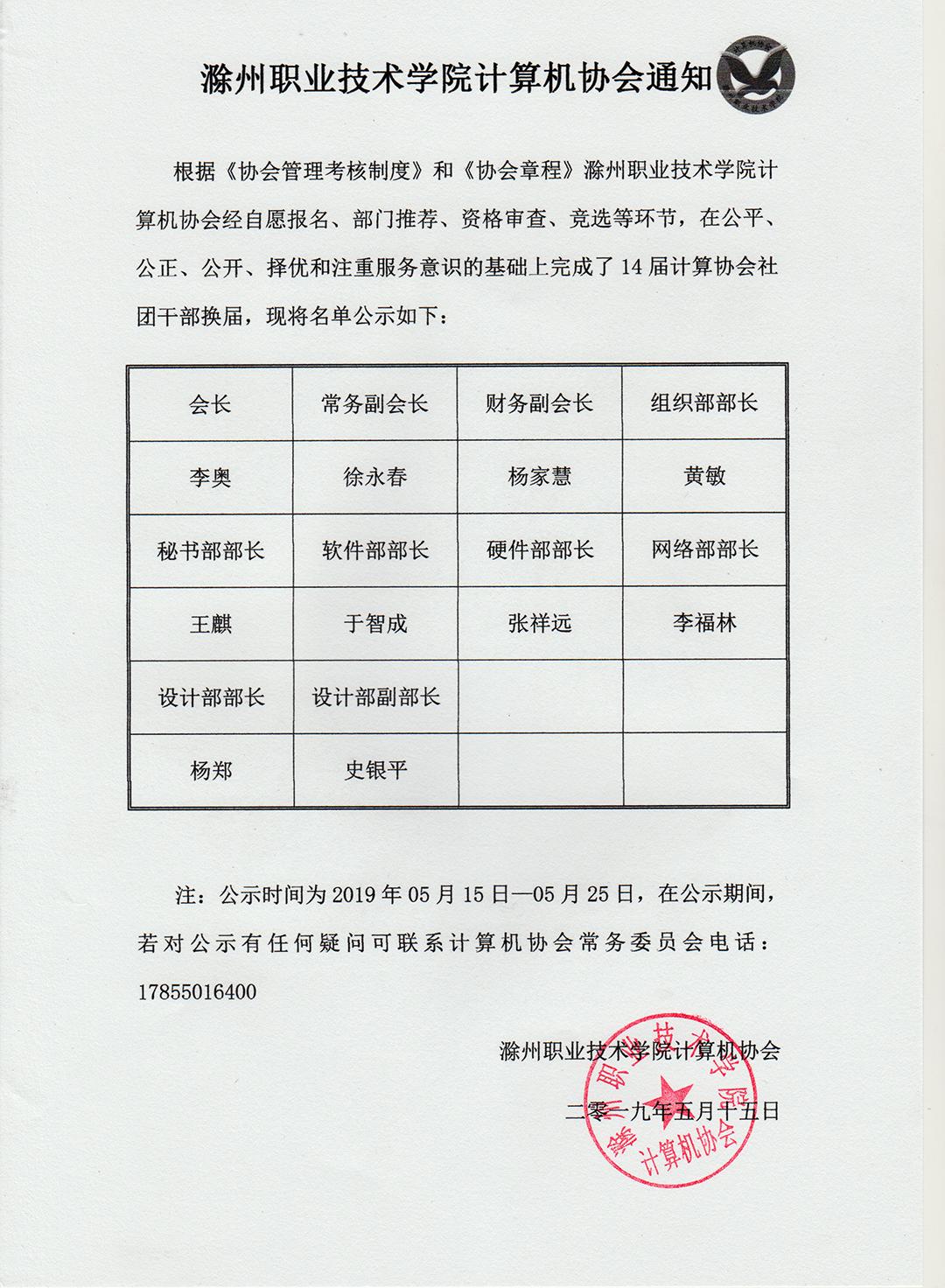 计算机协会第十四届换届选举名单公示