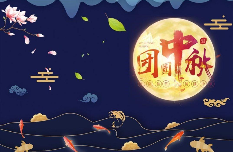 计算机科学协会中秋节活动